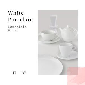 ポーセラーツ 白磁 白い食器