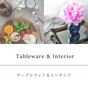 テーブルウェア&インテリア